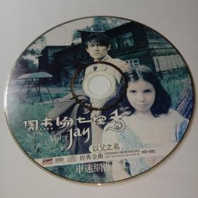 CD    周杰伦  七里香 以父之名