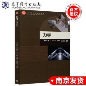 力学 第三版 第3版 郑永令 贾起民 面向21世纪课程教材 物理学类专业教材 九五国家重点教材 力学教材 高等教育出版社