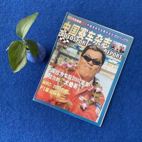 汽车报导2002年2月号总第14期