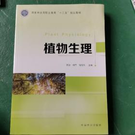 植物生理 -国家林业局职业教育十三五规划教材
