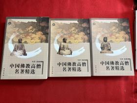 中国佛教高僧名著精选(全3册)