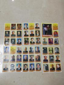 历任中华人民共和国主席、副主席(全套46张)