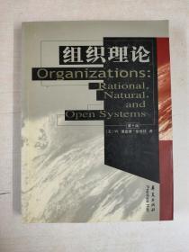 高校经典教材译丛·社会学:组织理论理——性自然和开放系统(第4版)