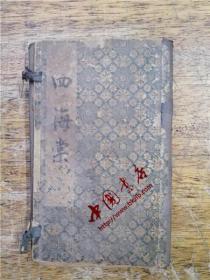 绣像四海棠(四卷四册一函)