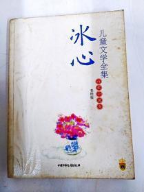 DR133901 冰心儿童文学全集--诗歌小说卷--美绘版