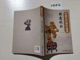 固意凝云:中国古代赏石鉴赏