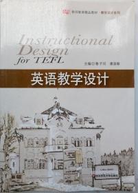 教师教育精品教材·教学设计系列:英语教学设计