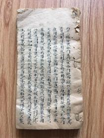 清代 民国时期手抄本医书86筒子纸