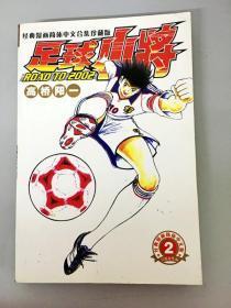 DR140066 足球小将 2002 2 完结篇 合订豪华本(一版一印)