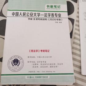 中国人民公安大学《宪法学》考研笔记