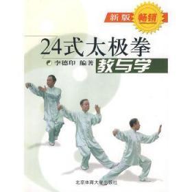 24式太极拳教与学
