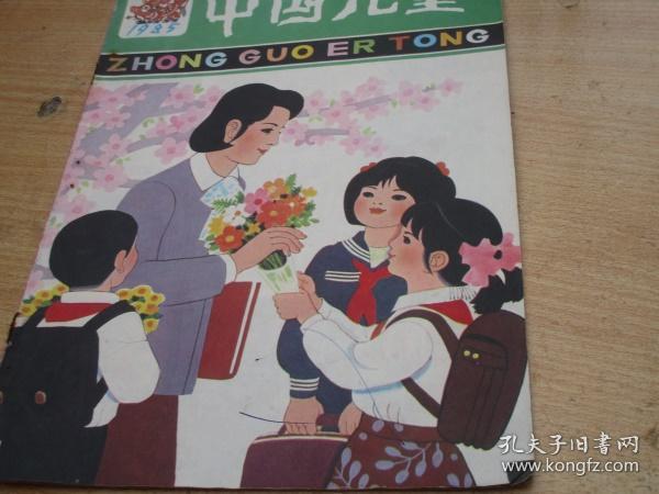 中国儿童1985、9