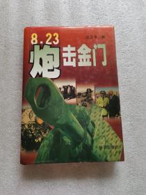 8.23炮击金门 上册