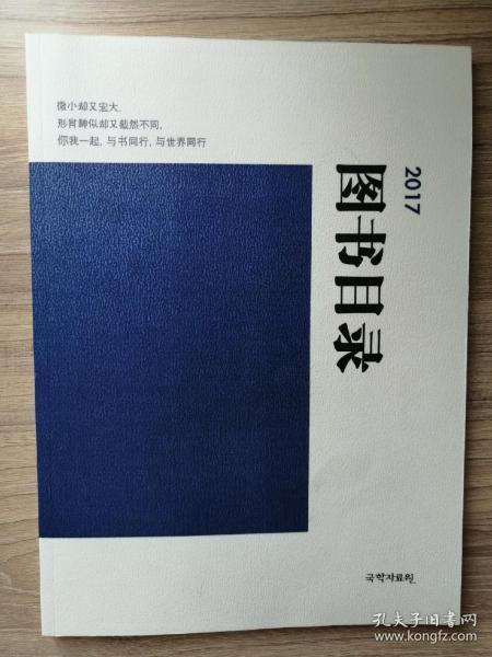 韩文原版:韩国国学资料院2017图书目录(16开平装,130页)