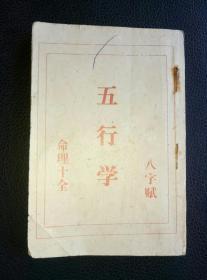 《五行学》……(八字赋),(命理十全)