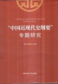 """""""中国近现代史纲要""""专题研究"""