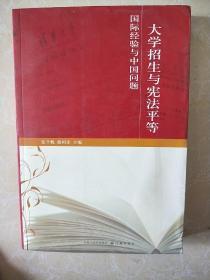 大学招生与宪法平等:国际经验与中国问题