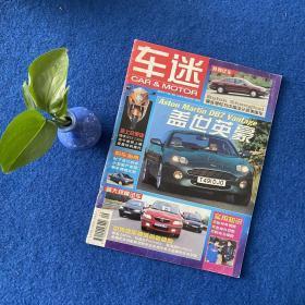 车迷1999年10月