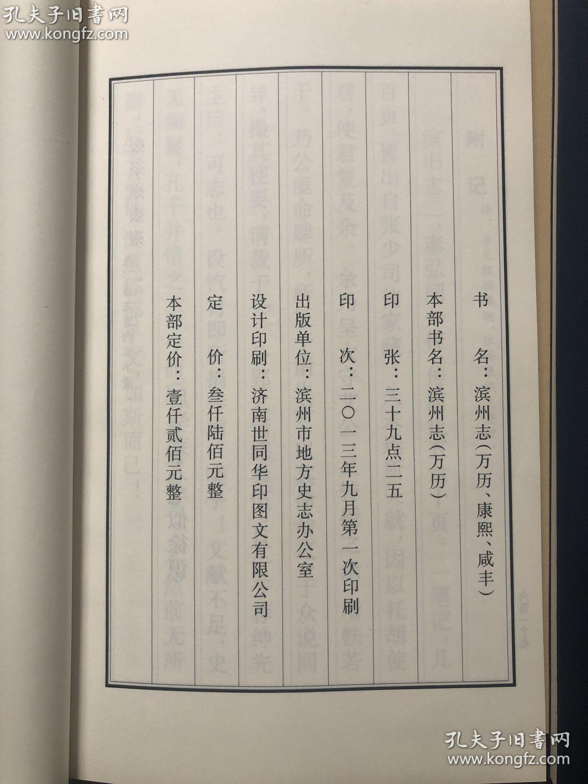 历城金石志 一函二册 宣纸线装 影印