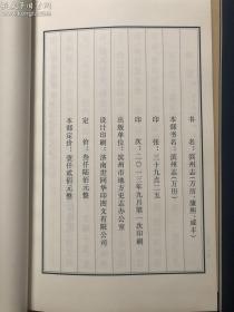 济南金石志 一函四册 宣纸线装 影印