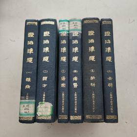 证治准绳 (1-6册-全精装 繁体竖版影印版)