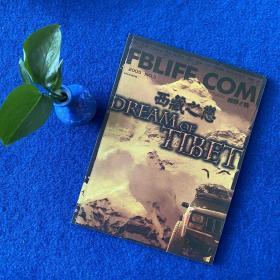 西藏之恋2005年第3期
