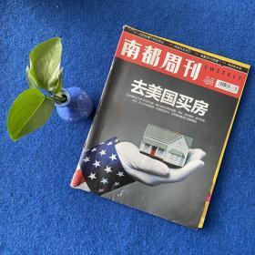 南都周刊2011年第48期