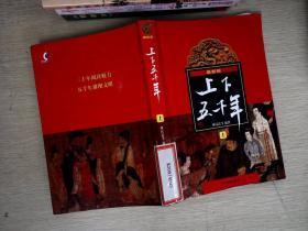 (新版)上下五千年(上)