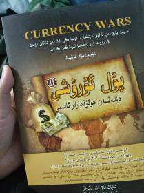货币战争2 维吾尔文