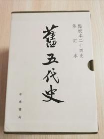 点检本二十四史修订本  旧五代史(精装  全六册)