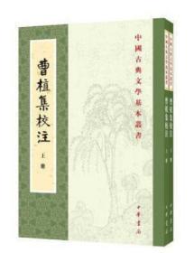 全新正版--曹植集校注(全2册中国古典文学基本丛书)