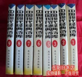 中国现代经典诗库 第1 2 3 5 6 7 8 9卷