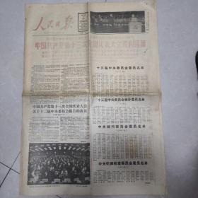 人民日报(1987年11月2日报纸)中国共产党第十三次全国代表大会胜利闭幕0923