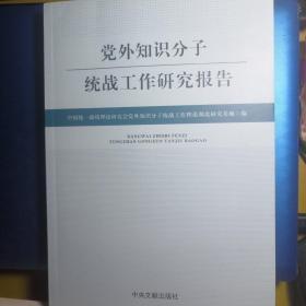 党外知识分子统战工作研究报告