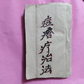 甘亚桂秘传痣科书