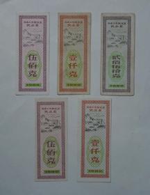 1989年1992年河北省张家口市粮食局食品票5全