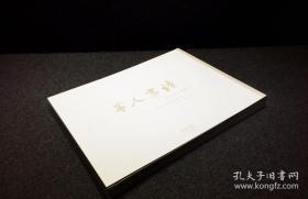 【8月优惠,仅存一册】董桥:读书人家,书房剪影展览画册