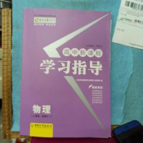 高中新课程学习指导 : 物理    人教版. 3-1 : 选修 (2020版)