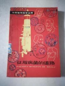 征服病菌的道路--少年自然科学丛书