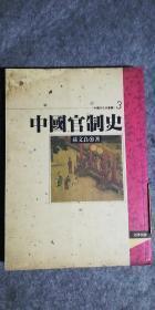 中国官制史