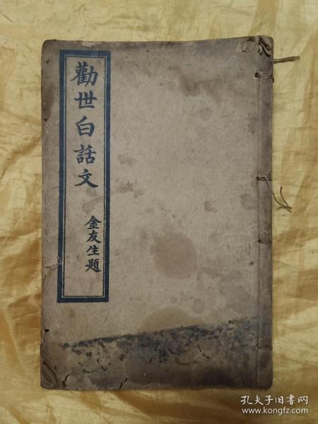 劝世白话文(民国十五年)
