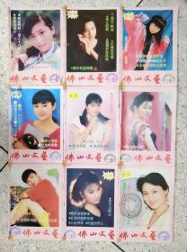 佛山文艺【1991】9 ,【1992】5-12