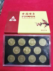 1991-2001年梅花5角硬币一套11枚全