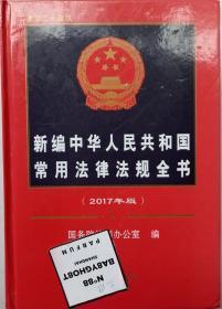新编中华人民共和国常用法律法规全书(2017年版)(总第二十五版)