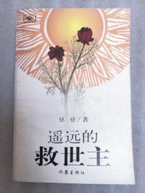 遥远的救世主(经典太阳花封面老版2005年1版1印)