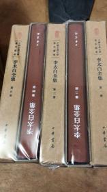 李太白全集 全五册 典藏本