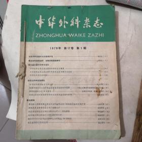 中华外科杂志1979年1-6期