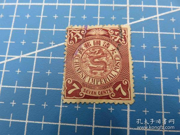 {会山书院}201#大清国邮政清朝清代蟠龙邮票-雕刻版-柒分