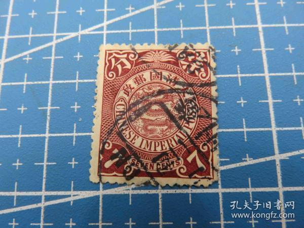 {会山书院}204#大清国邮政清朝清代蟠龙邮票-雕刻版-柒分