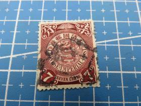 {会山书院}210#大清国邮政清朝清代蟠龙邮票-雕刻版-柒分